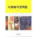 사회복지정책론(CD,PPT)