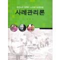 재가노인·장애인·노인장기요양보험 사례관리론(2009년 문광부우수학술도서)