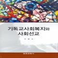 기독교사회복지와 사회선교