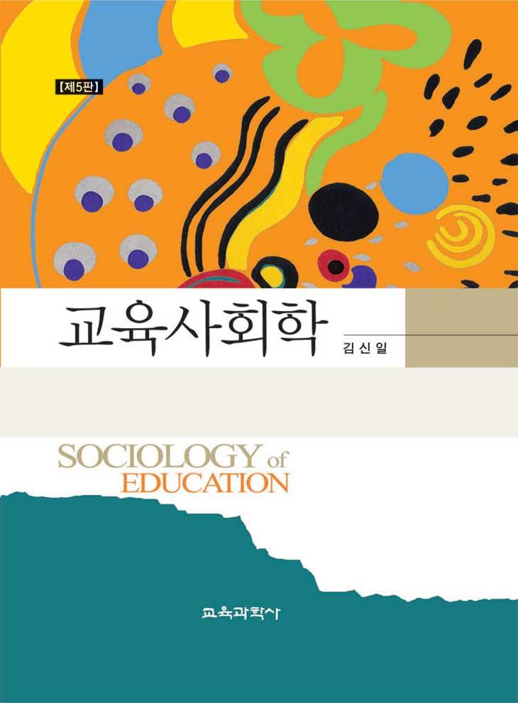 교육사회학(제5판)