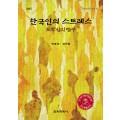 한국인의 스트레스 2판