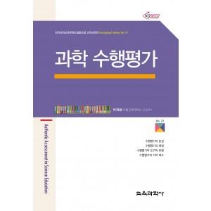 과학 수행평가 (Monograph Series 21)